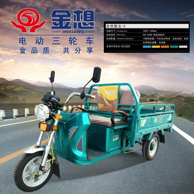 摩托 摩托车 三轮车 640_640